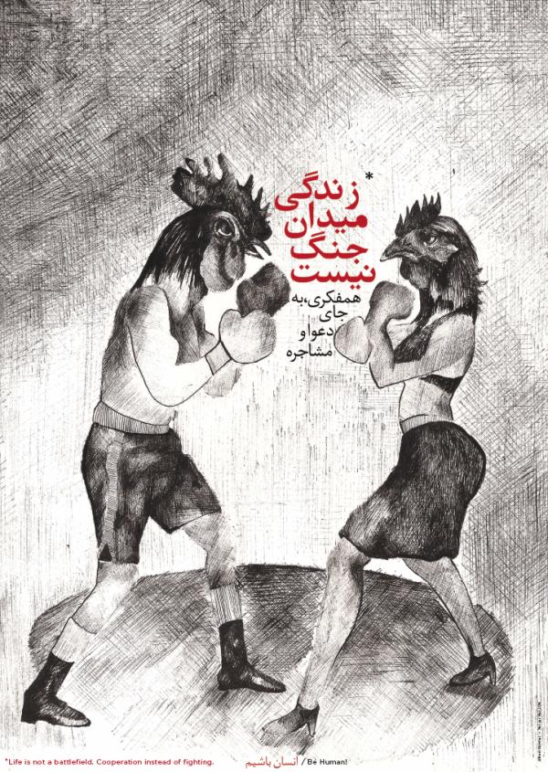Das Leben ist kein Schlachtfeld - Elham Hemmat - Iran